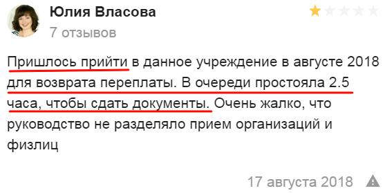 """Негативный отзыв о работе личного кабинета """"Челябэнергосбыта"""""""