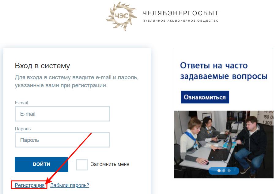 """Нужно выбрать ссылку """"Регистрация"""""""